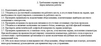 по охране труда для офисных работников Инструкция по охране труда для офисных работников