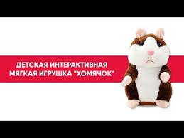 """Детская интерактивная <b>мягкая игрушка</b> """"говорящий хомячок ..."""