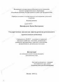 Диссертация на тему Государственные закупки как фактор развития  Государственные закупки как фактор развития регионального промышленного комплекса тема диссертации и автореферата по ВАК 08 00 05 кандидат экономических