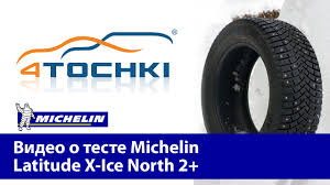 Видео о тесте <b>Michelin</b> Latitude <b>X</b>-<b>Ice North 2</b>+ - 4 точки. Шины и ...