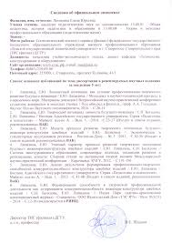 Объявления о защите диссертаций  сведения об оппоненте Е Ю Липилиной