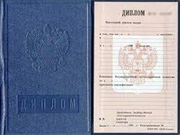 Купить диплом ГОЗНАК в Краснодаре Диплом училища с приложением 1993 2006 года