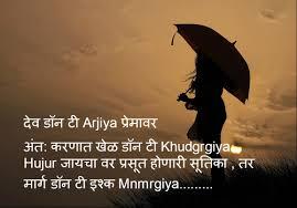 Marathi Love Break Up Quotes