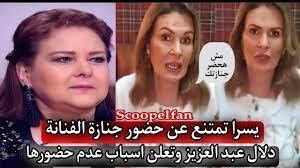 يسرا تمتنع عن حضور جنازة دلال عبدالعزيز وتعلن اسباب عدم حضورها جنازه دلال  عبدالعزيز - YouTube