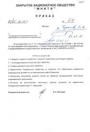 Антикоррупционная политика МНИТИ Свидетельство о присоединении к Антикоррупционной хартии российского бизнеса <>