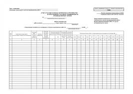 Форма М Отчет о расходе материалов в строительстве Образец  Форма М 29