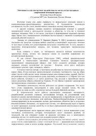 Рецензия на магистерскую диссертацию Анны Анатольевны Рубиш Рецензия на магистерскую диссертацию Анны Анатольевны Рубиш Игнатова О И