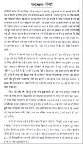 essay on the ldquo hindi the national language rdquo in hindi