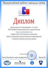 Дипломы высокого уровня категории Общероссийский рейтинг  ГБОУ ЦПМСС Взаимодействие города Москвы Скачать диплом