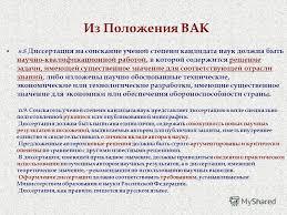 Презентация на тему Б Т Пономаренко доктор исторических наук  21 Из Положения ВАК п 8 Диссертация на соискание ученой степени кандидата наук должна быть