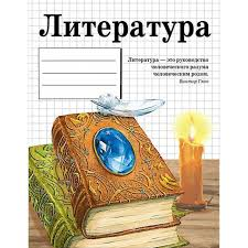<b>Стрекоза Тетрадь</b> Литература <b>А5</b> (48 листов, линейка ...