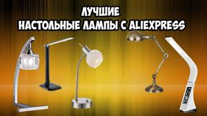10 <b>НАСТОЛЬНЫХ LED ЛАМП</b> С АЛИЭКСПРЕСС. <b>Светодиодная</b> ...