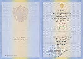 ursei Диплом государственного образца выданный ОУП ВО Академия труда и социальных отношений г Москва