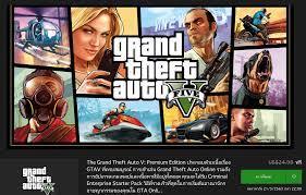 แจกจริง ! GTA V เวอร์ชั่น PC เปิดให้ดาวน์โหลดฟรีแล้วบน Epic Games Store  วันนี้ - 21 พ.ค.เท่านั้น !!