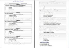 Тест по биологии на тему Опора и движение  Тест по биологии на тему Опора и движение