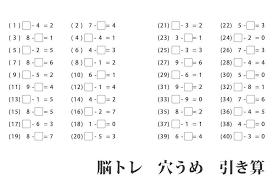 穴うめ計算虫食い算 引き算一桁の計算キッズの無料学習