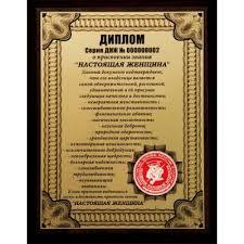 Плакетка Диплом Настоящая женщина за рублей купить в  Плакетка Диплом Настоящая женщина