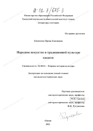 Диссертация на тему Народное искусство в традиционной культуре  Диссертация и автореферат на тему Народное искусство в традиционной культуре хакасов