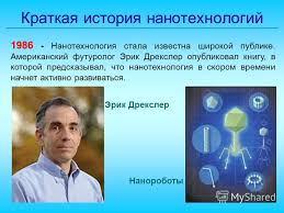 Картинки по запросу нанотехнология