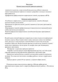 Отчет по психолого педагогической практике Все для студента Отчет по психолого педагогической практике