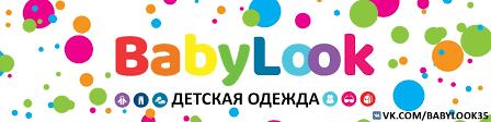 BаbyLook | ВКонтакте