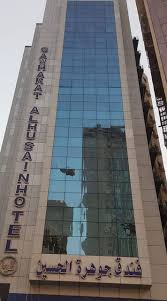 Al Mukhtara International Hotel Book Al Mukhtara Golden Online