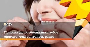 <b>Полоски для отбеливания</b> зубов опаснее, чем считалось ранее ...