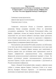 Контрольная работа по теме Советский Союз в послевоенный Выступление Генерального консула России в Салониках А А