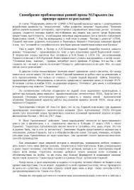 Своеобразие проблематики ранней прозы М Горького на примере  Своеобразие проблематики ранней прозы М Горького на примере одного из рассказов конспект
