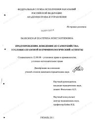Диссертация на тему Предупреждение доведения до самоубийства  Диссертация и автореферат на тему Предупреждение доведения до самоубийства научная электронная