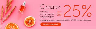 Скидки на косметику в интернет магазине elize.ru
