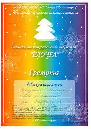 Итоги Всероссийского детского конкурса открытки Ёлочка г  full
