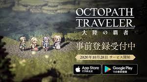オクトパス トラベラー アプリ
