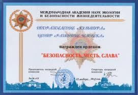 Диплом и медаль структуры Культура Структура Культура  111