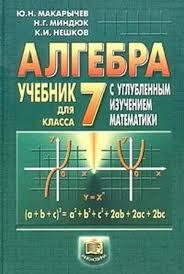 Решебник по задачнику по физике класс генденштейн л э кирик л  Решебник по математике 11 класс Человек и книга реферат