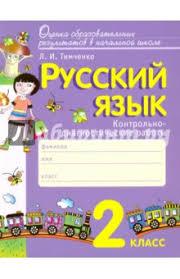Книга Русский язык класс Контрольно диагностические работы  Контрольно диагностические работы Пособие для учащихся