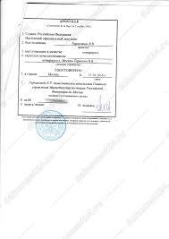 Апостиль на нотариальную копию диплома Блог Документ  img18 20