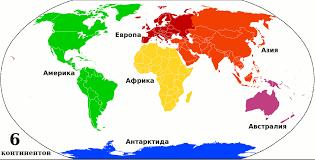 Континент Википедия