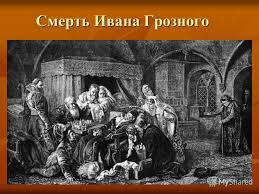Реферат Смерть Ивана Грозного в изложении Джерома Горсея  Смерть ивана грозного реферат