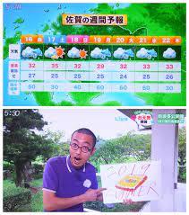 明日 の 天気 伊万里