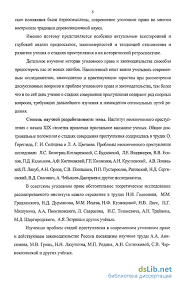совершения преступления в уголовном праве России гг  Стадии совершения преступления в уголовном праве России 1917 1926 гг