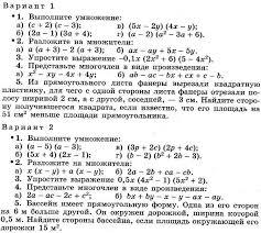 Рабочая программа по алгебре класс  Контрольная работа № 6 hello html m2f12f305 jpg