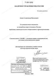 Диссертация на тему Уголовная ответственность за служебные  Диссертация и автореферат на тему Уголовная ответственность за служебные преступления в России проблемы законодательного