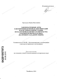Диссертация на тему Законодательные акты и делопроизводственная  Диссертация и автореферат на тему Законодательные акты и делопроизводственная документация как исторический источник по налоговой