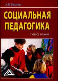 Педагогика Социальная педагогика Европейский и американский опыт