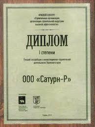 Компания Награды и достижения Сатурн Р Диплом Лучший застройщик 2017