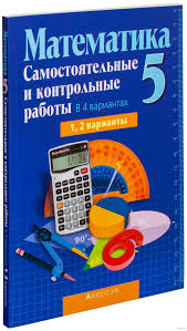 Математика Самостоятельные и контрольные работы В вариантах  Математика 5 Самостоятельные и контрольные работы В 4 вариантах 1 2 варианты