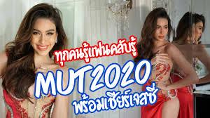 ข่าวแว่วว่าเจสซี่จะลง Miss Universe Thailand 2020 พร้อมเชียร์มากก
