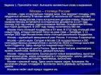 презентация 2 класс города россии москва