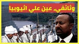 تعرف علي اثيوبيا بلد النجاشي   بلاد الحبشه ،، وثائقي #اثيوبيا #أثيوبيا  #الحبشة #سد_النهضة - YouTube